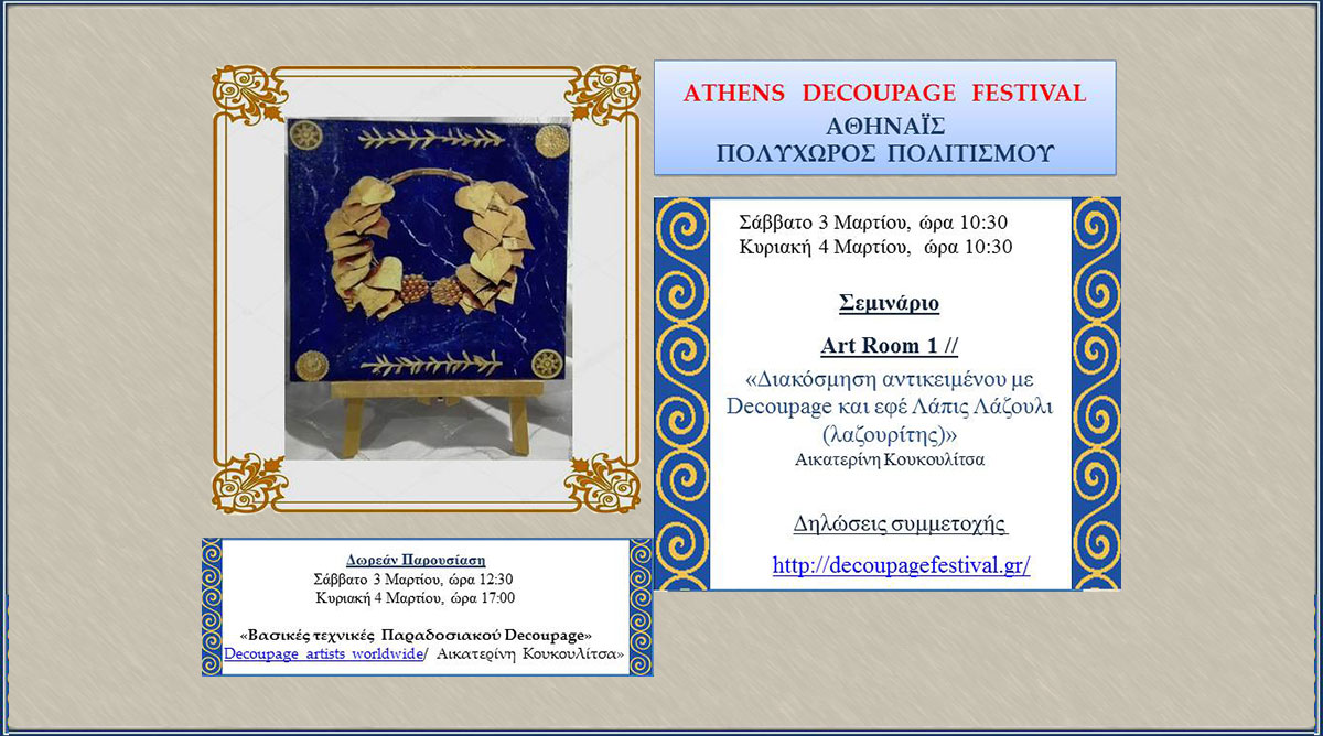 greek-chapter-athens-decoupage-festival.jpg